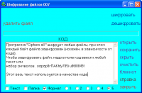 Ciphers all 8.2.0.0 screenshot. Click to enlarge!